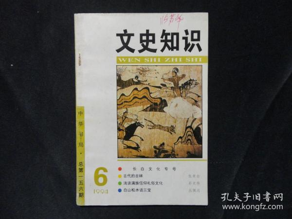 旧书《文史知识》1994年第6期 总第156期 中华书局 d38-2