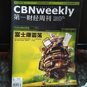 第一财经周刊2010年第25期