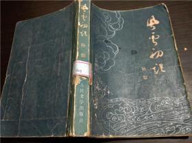 风云初记 孙犁 人民文学出版社 1980年1版1印 32开平装
