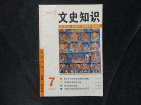 旧书《文史知识》1994年第7期 总第157期 中华书局 d38-2