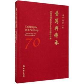 书写与传承(全国文博系统七十年书画作品集)(精)