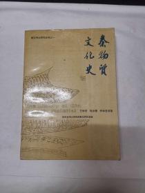 秦物质文化史