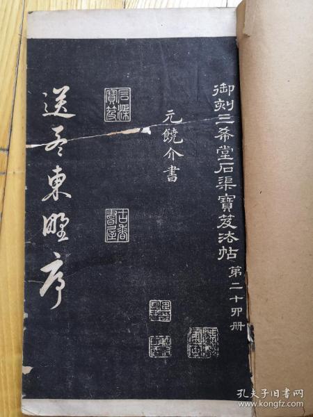 御刻三希堂石渠宝笈法帖第二十四册