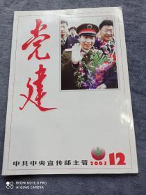 《党建》 (2003年第12期总第192期)