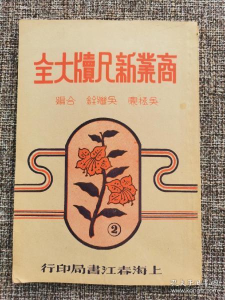 《商业新尺牍大全》第二册