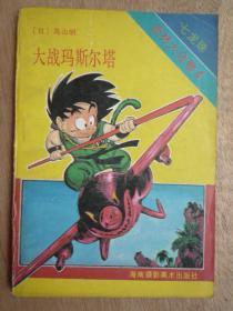 七龙珠·武林大会卷 (4)大战玛斯尔塔