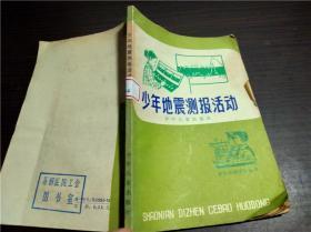少年地震测报活动(少年科技活动丛书)少年儿童出版社 1978年1版1印 32开平装