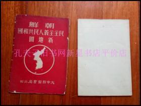 老地图-----《朝鲜民主主义人民共和国新地图》!(1951年,中国史地学社)先见描述!