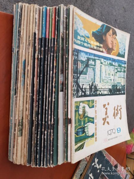 美术(22本合售)详细见描述与图片