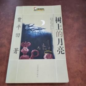树上的月亮  唐克文丛 贾平凹散文 馆藏