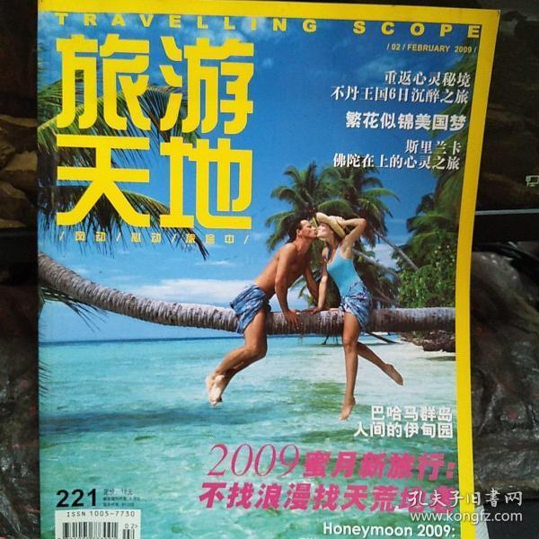 旅游天地2009年第2期