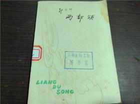 两都颂 郭小川 辽宁人民出版社 1961年1版 32开平装