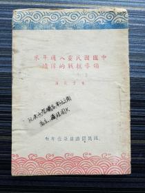 稀见初版!《中国国民党八周年来领导抗战的伟绩,朱子爽》【民国34年初版】