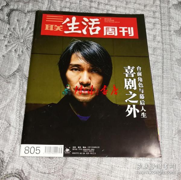 三联生活周刊2014年第39期:周星驰 喜剧之外台前角色与幕后人生