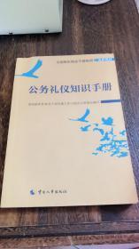 公务礼仪知识手册