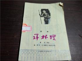 越剧 祥林嫂 鲁迅原著 吴琛等改编 上海文艺出版社 1978 32开平装