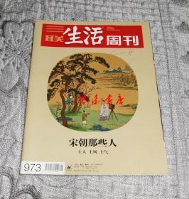 三联生活周刊2018年第5期:宋朝那些人(士人 士风 士气)
