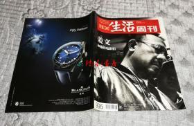 三联生活周刊2018年第28期:姜文和他的电影们