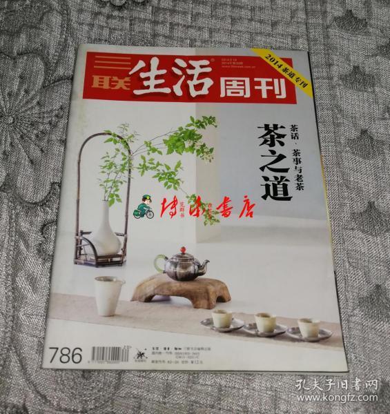 三联生活周刊2014年第20期:茶之道——茶话、茶事与老茶(2014茶道专刊)