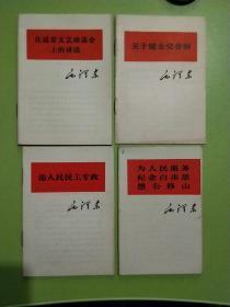 红色文献11册:在延安文艺座谈会上的讲话 整顿党的作风 等