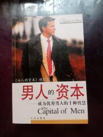 男人的资本:成为优秀男人的10种智慧