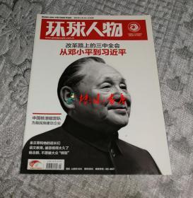 环球人物2013年第29期:改革路上的三中全会从邓小平到
