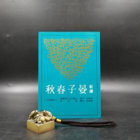 台湾三民版   陶梅生 注译;叶国良 校阅《新譯晏子春秋(二版)》(锁线胶订)