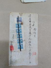 手写收据,贴中华民国印花税票50元(加盖人民币10元)1枚,贴中华人民共和国印花税票貮拾元5枚
