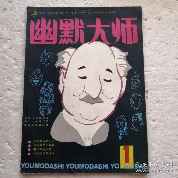 幽默大师1986.1