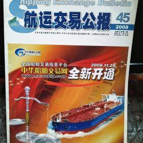 航运交易公报2008年45期