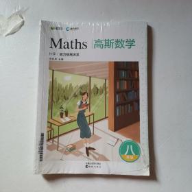 高斯数学 八年级 秋季/能力提高体系【全新未开封】