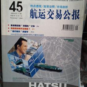 航运交易公报2006年45期