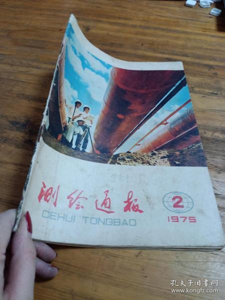 测绘通报1975.2