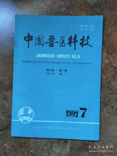 中国兽医科技 1992  7