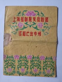 文革前演出戏单《上海越剧院实验剧团巡迴演出专刊》