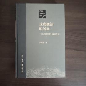"""戊戌变法的另一面 """"张之洞档案""""阅读笔记"""
