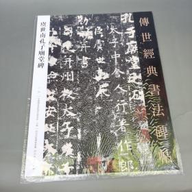 虞世南孔子庙堂碑