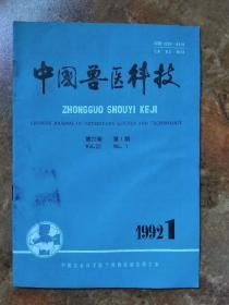 中国兽医科技 1992  1