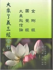 《大乘了义三经合刊 》(原经文)
