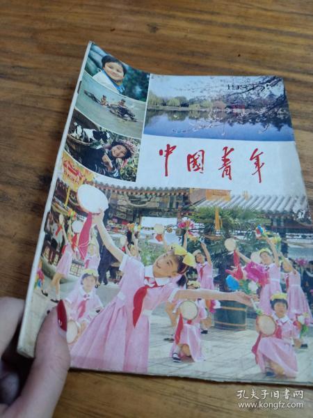 中国青年1984.6