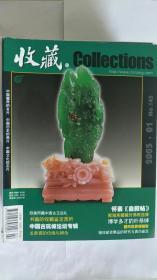 《收藏》杂志 2005年全年12本 合售