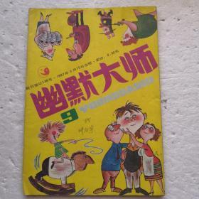 幽默大师1987.9