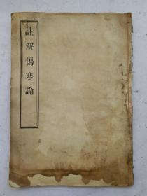 《注解伤寒论》卷一至卷十,共十卷全集;东汉张机(仲景)著,书成于金皇统四年(1144年)。为《伤寒论》第一个全注本,卷1为《辨脉法》、《平脉法》;卷2~4为《伤寒例》、辨痓(痉)湿暍脉证、辨太阳病脉证并治法;卷5辨阳明病、少阳病脉证并治法;卷6辨太阴病、少阴病、厥阴病脉证并治法;卷7~10,辨霍乱病、阴阳易、差后劳复病脉证并治法;辨不可发汗病、可发汗病、发汗后病脉证并治。中药书名著、很多中药秘方。