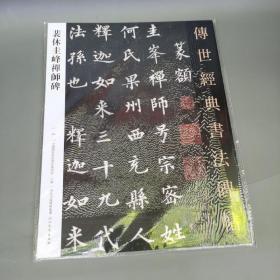 裴休秀主峰禅师碑傅世经典书法碑帖