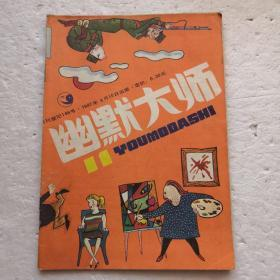 幽默大师1987.11