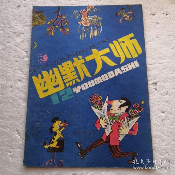幽默大师1987.12