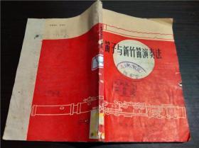 笛子与新竹笛演奏法 蔡敬民 江苏人民出版社 1974年1版1印 32开平装
