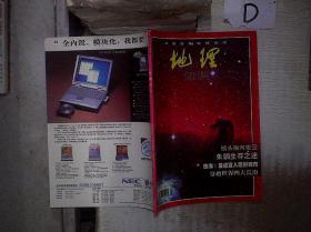 地理知识   1999  1 。