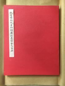 故宫博物院古物馆传拓金文铭器百品