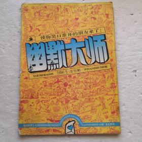幽默大师1994.5
